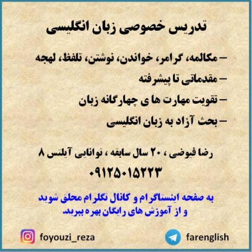 تدریس خصوصی زبان انگلیسی در تهران