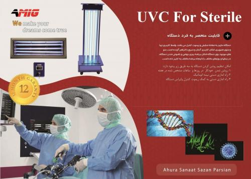 دستگاه استریل UVC پرتابل