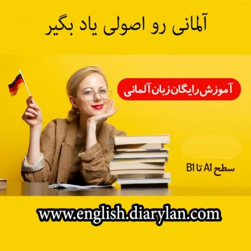 آلمانی رو اصولی و تضمینی یاد بگیر
