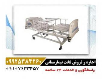 اجاره تخت بیمارستانی در استان تهران