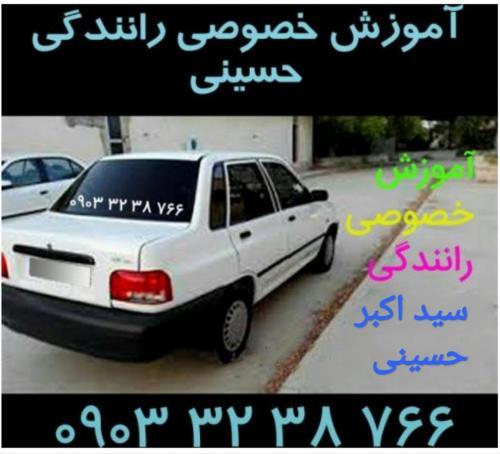 آموزش خصوصی رانندگی غرب تهران با28سال سابقه