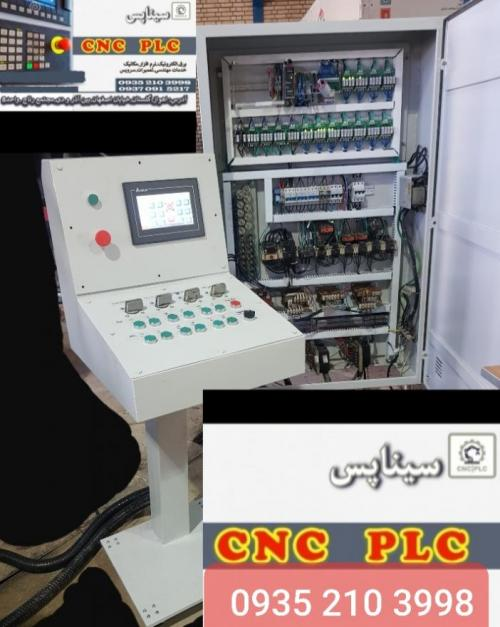 سیناپس CNC PLC NC