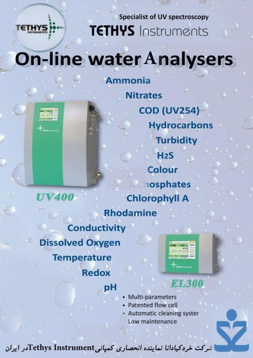 آنالایزر آنلاین آب و فاضلاب مدل UV400  کمپانی Tethys