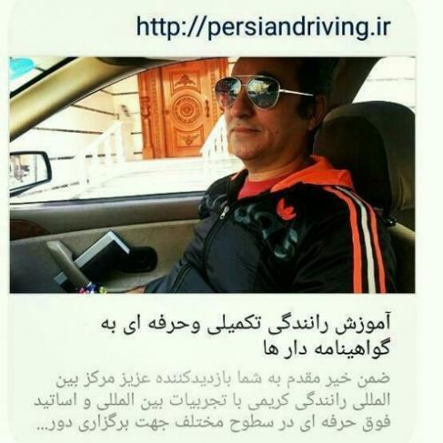 آموزش رانندگی تکمیلی وحرفه ای به گواهینامه دار ها