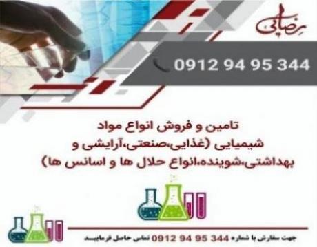 فروش مواد اولیه شیمیایی ( صنعتی غذایی آرایشی شوینده )
