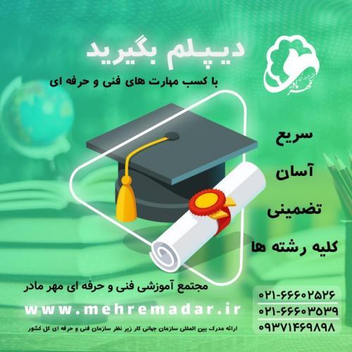 دیپلم رسمی آسان غیرحضوری و آموزش جهت ورود به بازار کار