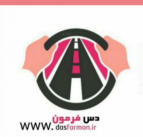 آموزش تکمیلی و فنون رانندگی 09125490984