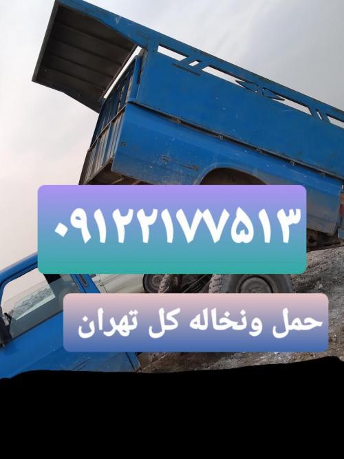 قیمت حمل ونخاله غرب تهران